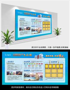 创意企业形象宣传栏展板设计