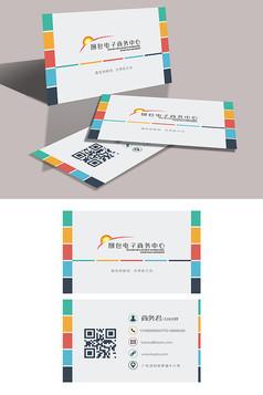 简洁创意电子商务行业名片设计