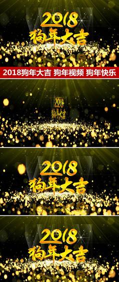 2018狗年大吉狗年晚会片头视频素材