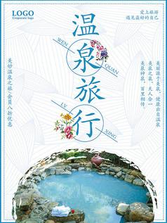 泉旅行宣传海报模板下载