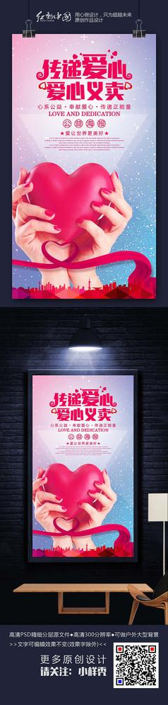 创意大气传递爱心时尚公益海报