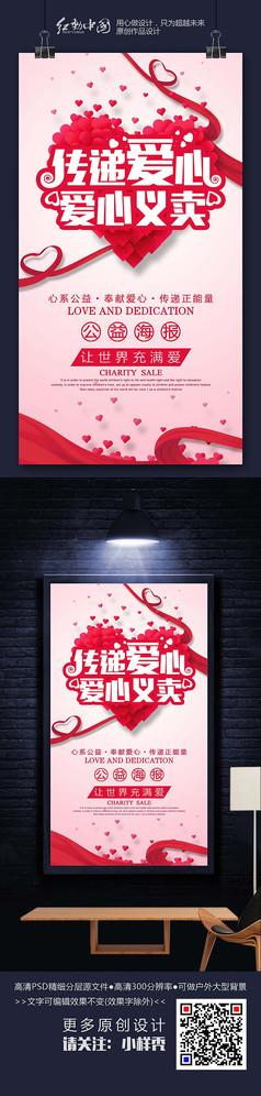 传递爱心爱心义卖公益海报