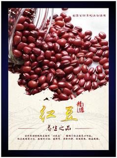 红豆海报设计