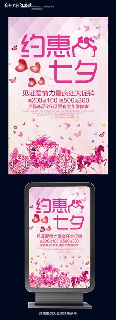 浪漫七夕海报促销设计
