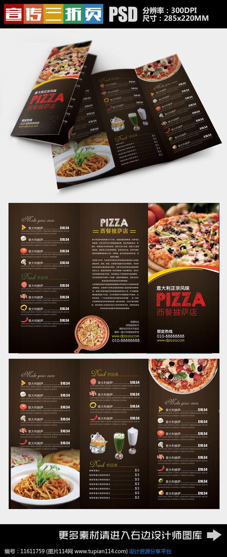 [原創] 西餐店披薩店菜單三折頁模板圖片