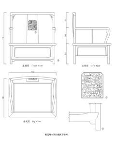 明清仿古家具配置官帽椅cad图cad无效设计路径的图片