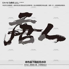 唐人书法字体下载