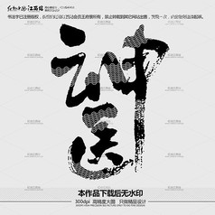 神医书法字体下载