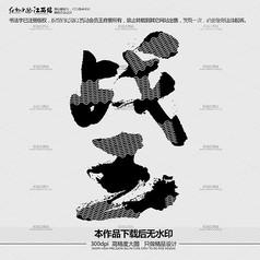 战王书法字体下载