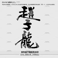 赵子龙书法字体下载