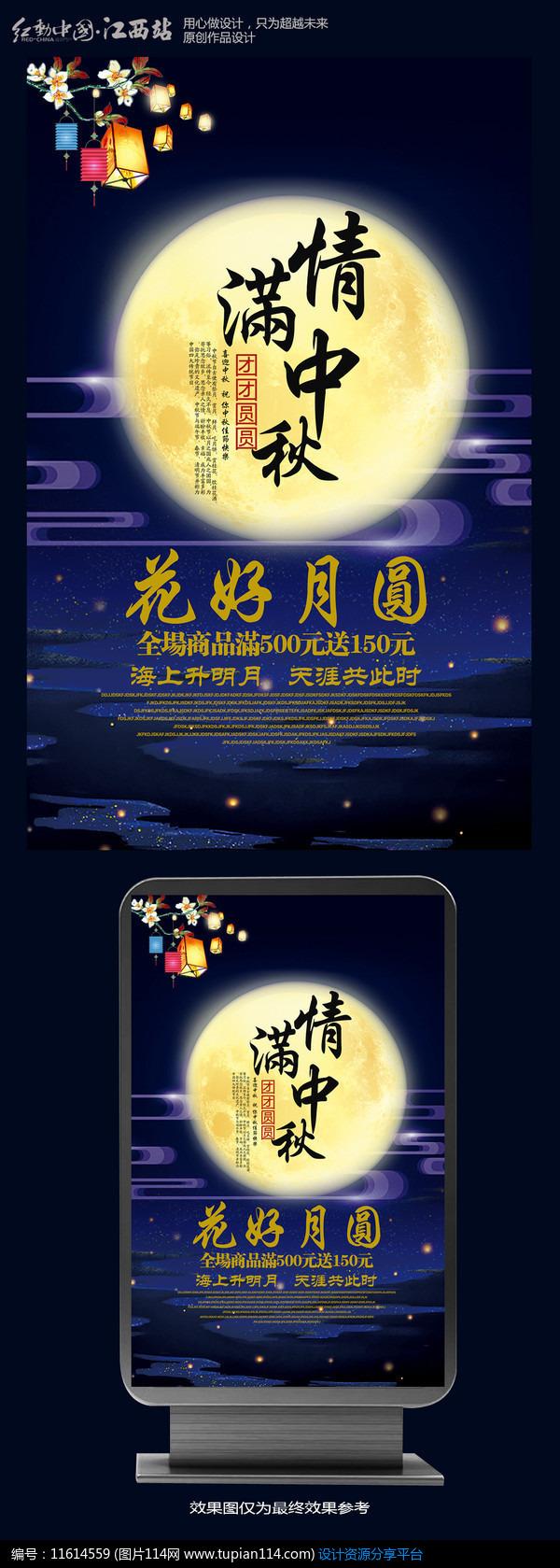 [原创] 花好月圆合家团圆中秋节海报