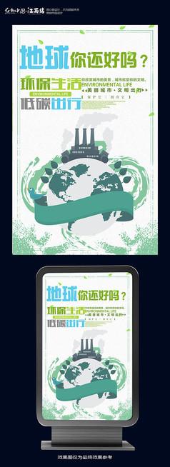 环保生活海报设计