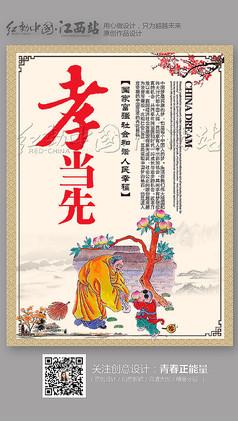 中国梦之孝当先展板设计