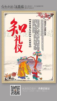 水墨中国梦之知礼仪展板设计