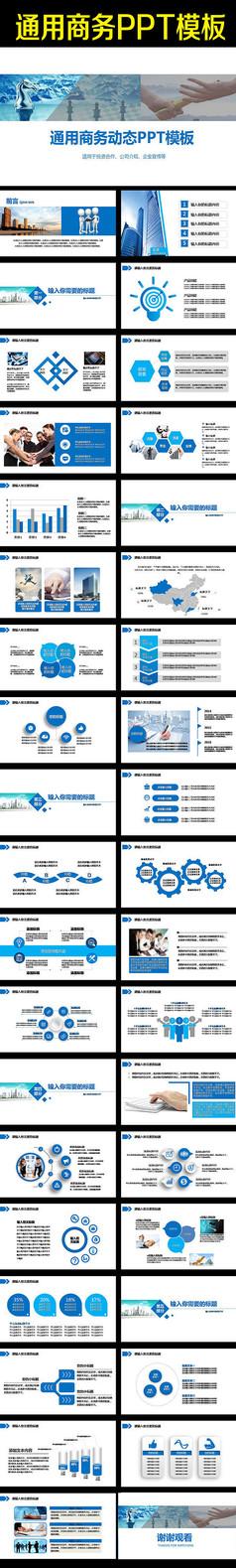 蓝色宽屏商务PPT模板下载