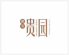 贵园餐饮字体设计