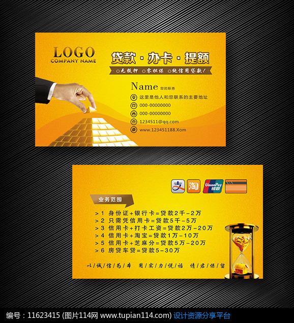 贷款金融名片设计模板免费下载_名片设计psd_图片114