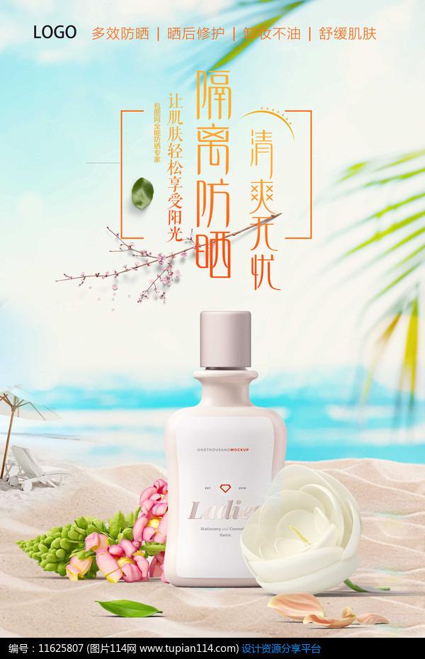 化妆品宣传隔离霜创意海报设计素材免费下载_海报设计
