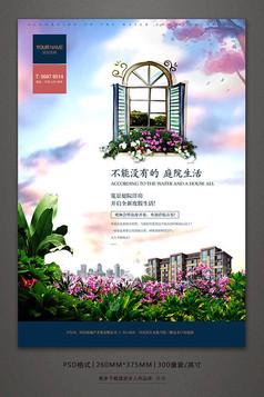 精美房地产PSD海报设计