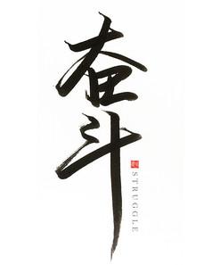 奋斗海报字体设计