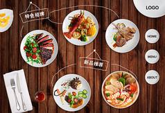 欧美风餐厅网页设计模板