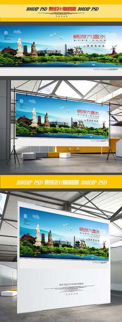 六盘水旅游城市文化宣传海报
