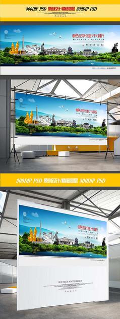 佳木斯旅游城市文化宣传海报