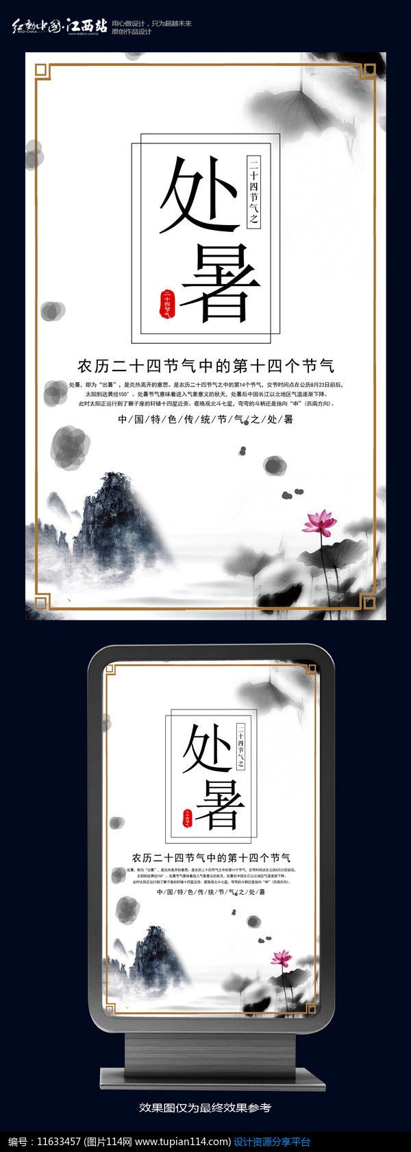 中国风二十四节气处暑海报设计素材免费下载_海报设计图片