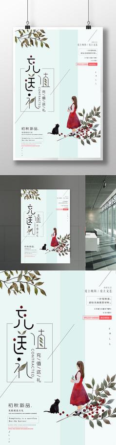小清新充值送礼秋季促销海报