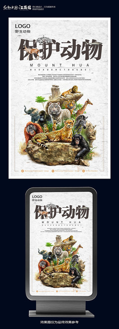 保护动物公益宣传海报