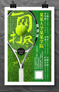 大学网球社团招新纳新海报
