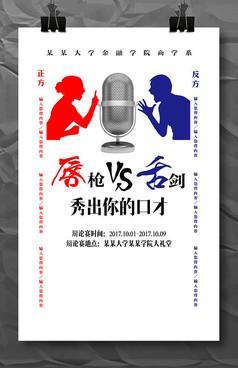 大学生辩论比赛宣传海报模板