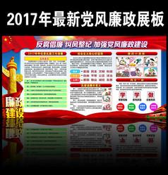2017党员作风廉政宣传展板
