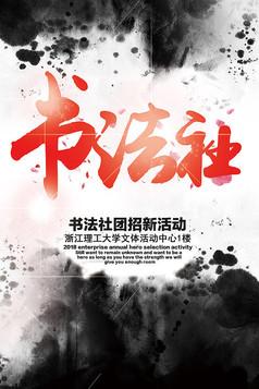 大学书法社社团招新海报