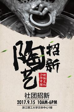 大学陶艺社团招新海报