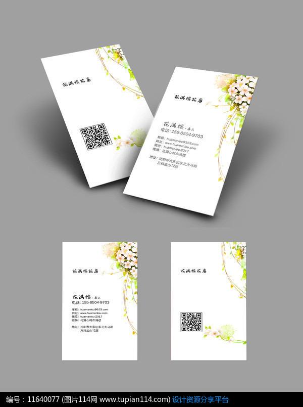 手绘花店名片设计模板免费下载_名片设计ai_图片114