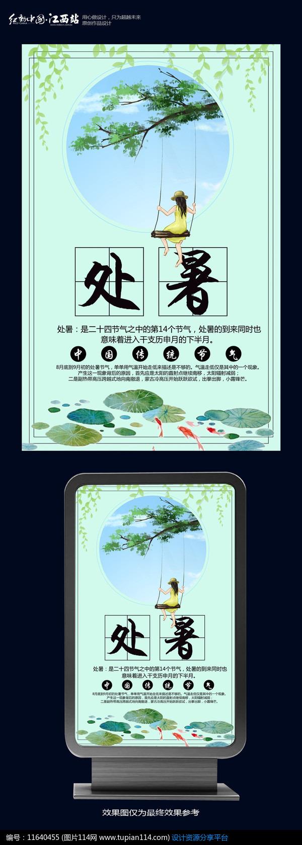 创意二十四节气处暑海报设计素材免费下载_其他节psd图片