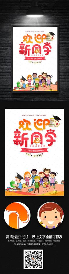 卡通幼儿园开学典礼海报设计
