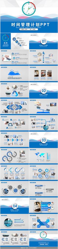 时间管理企业培训计划PPT