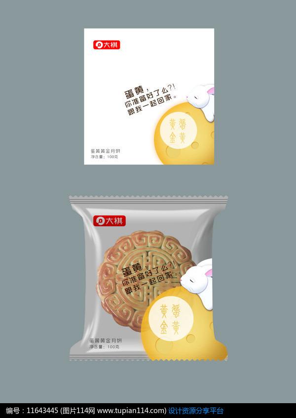 [原创] 清新简约月饼内包装袋设计