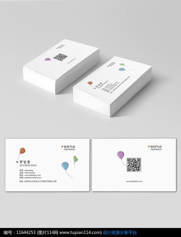 手绘气球创意名片设计模板免费下载_名片设计ai_图片
