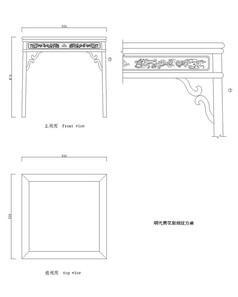 明代黄花梨螭纹方桌CAD