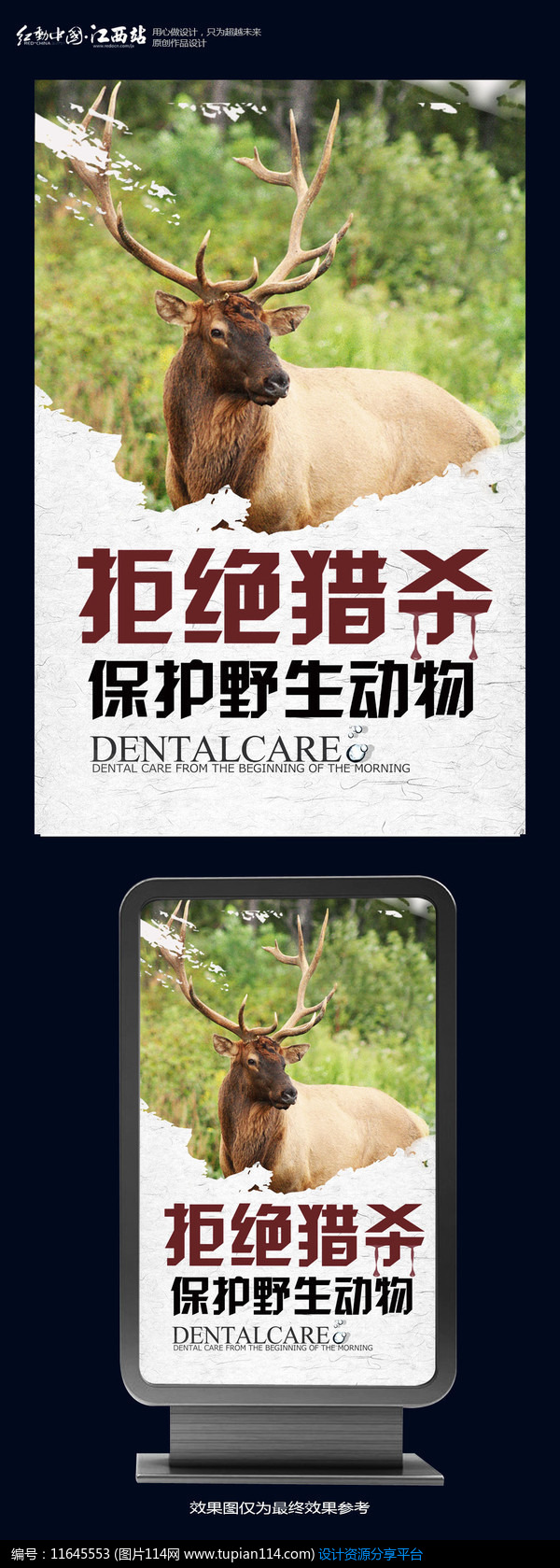 保护野生动物公益海报设计素材免费下载_海报设计psd