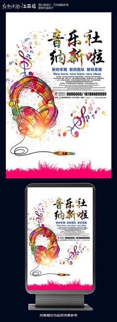 简约音乐社招新海报设计