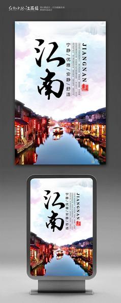 江南旅游海报设计