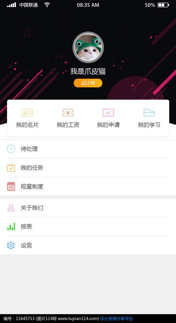 星空背景个人中心app页面