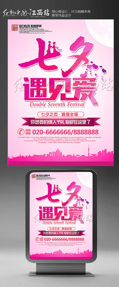 粉色简约七夕促销海报设计