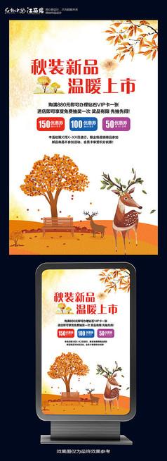秋季新品上市宣传海报