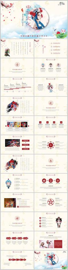 古典中华文化京剧PPT模板