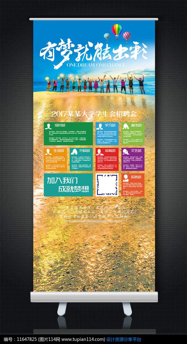 相关素材 学生会纳新大学社团招新协会招新海报部门招新学院纳新纳新
